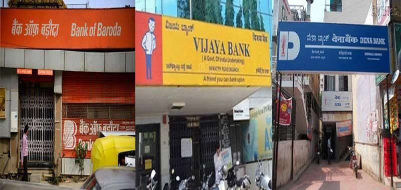 merger of BOB Vijaya bank and Dena Bank